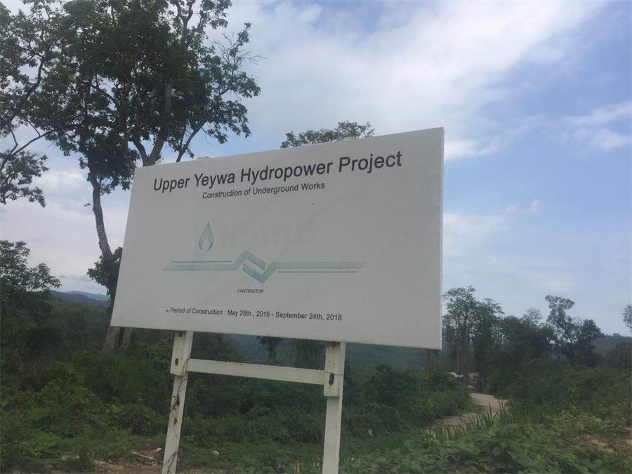 缅甸上耶崖水电站项目1